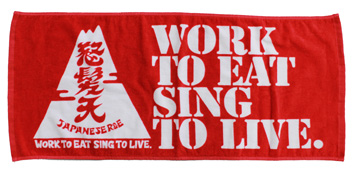 WORK TO EAT SING TO LIVE. タオル/赤